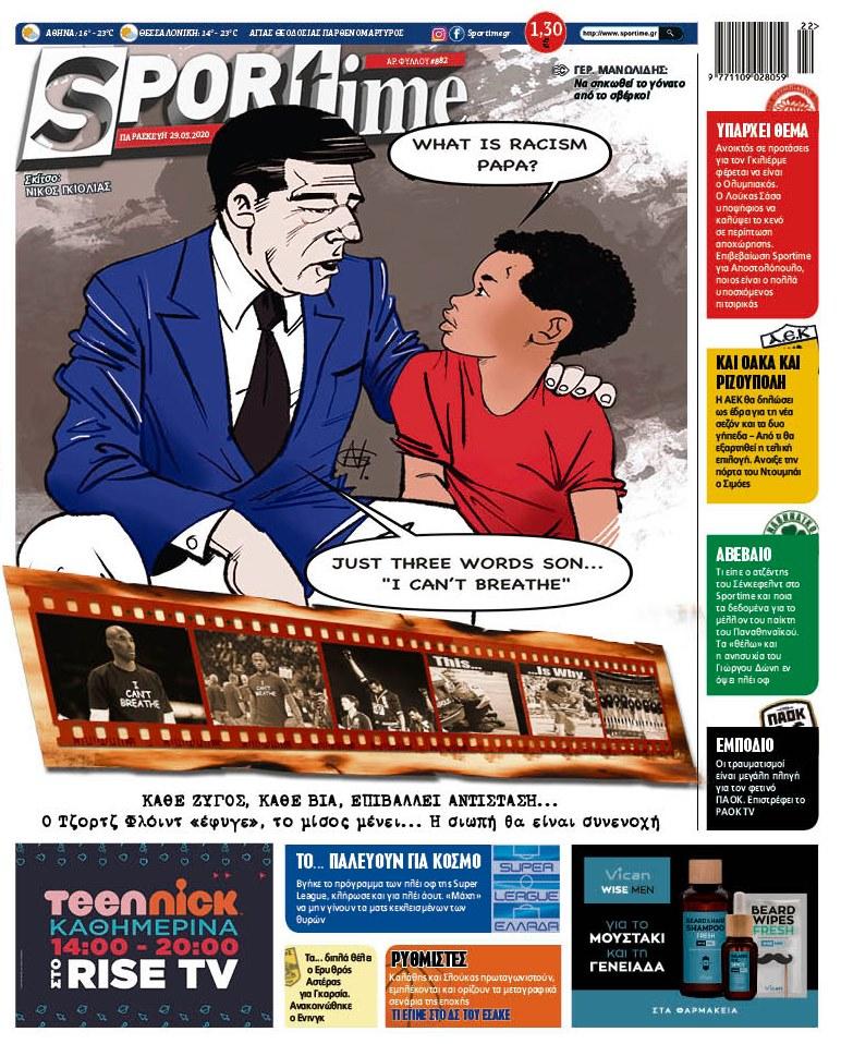 Εφημερίδα SPORTIME - Εξώφυλλο φύλλου 29/5/2020