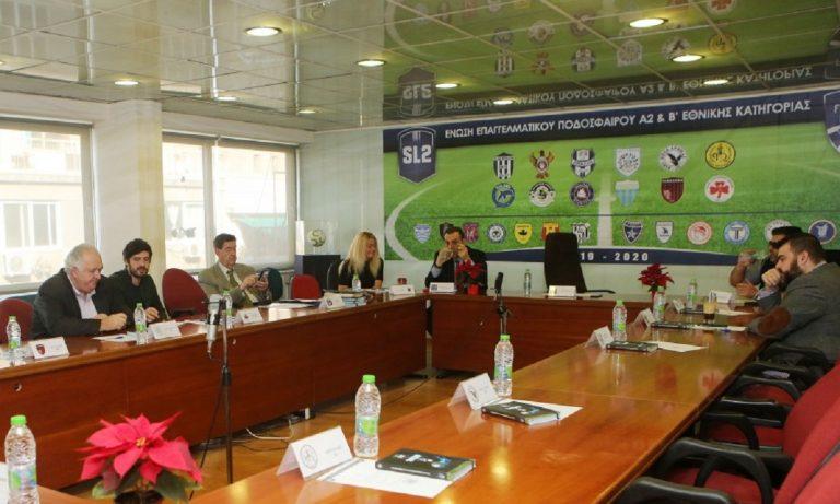 Super League 2: Επιτροπής διαπραγμάτευσης με την ΕΡΤ