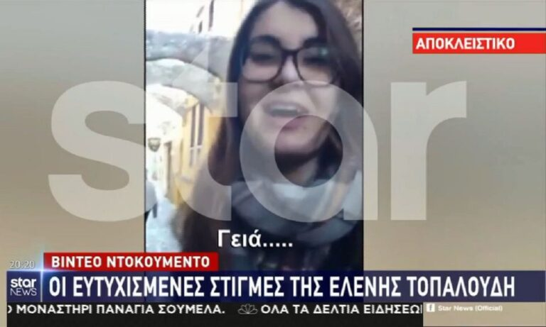 Ελένη Τοπαλούδη – Βίντεο: Χαμογελαστή και ευτυχισμένη λίγο πριν το έγκλημα