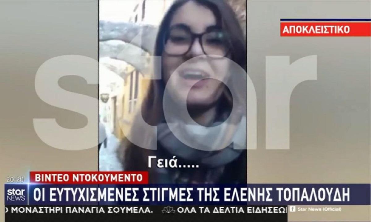 Ελένη Τοπαλούδη – Βίντεο: Χαμογελαστή και ευτυχισμένη λίγο πριν το έγκλημα - Sportime.GR