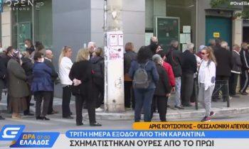 Τράπεζα Θεσσαλονίκη