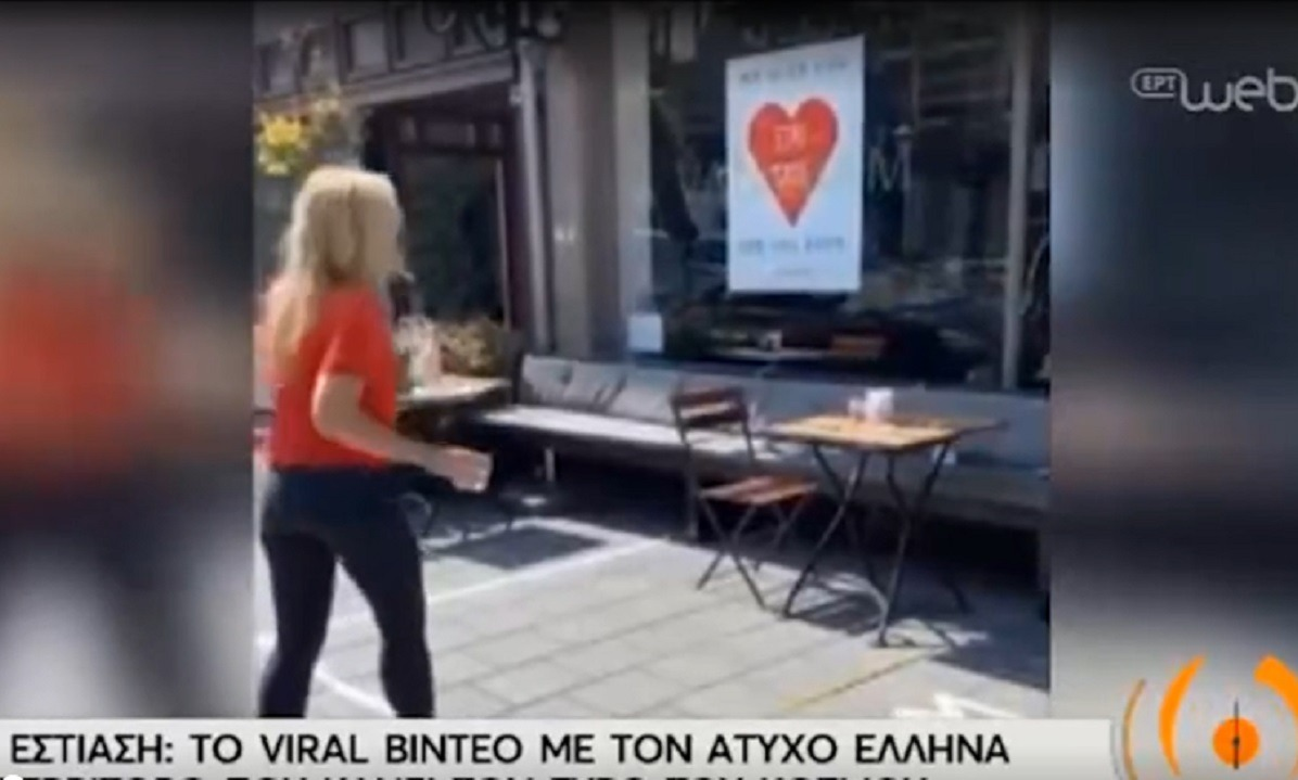 Viral παγκοσμίως το βίντεο του BBC με τον άτυχο Έλληνα σερβιτόρο! (vid)