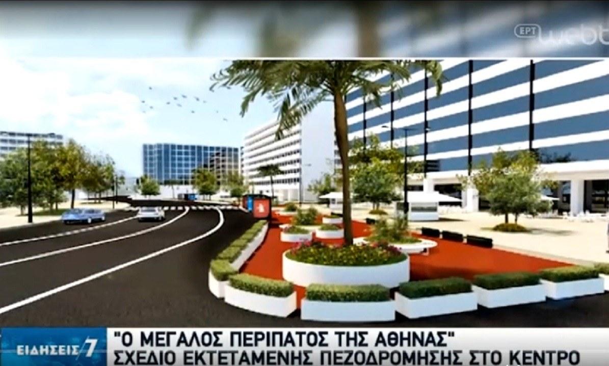 Μεγάλος Περίπατος της Αθήνας»: Το σχέδιο πεζοδρόμησης στο κέντρο (vid) - Sportime.GR