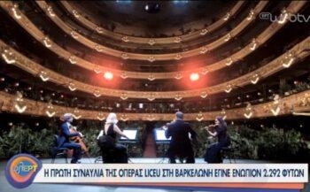 Έγινε κι αυτό: 2.292 φυτά αντί κοινού σε κονσέρτο όπερας στη Βαρκελώνη! (vid)