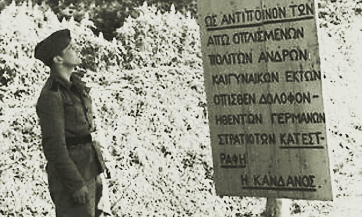 Κάνδανος ή Κάντανος: Το χωριό της Κρήτης που «αφάνισαν» οι Γερμανοί ως αντίποινα (vid)