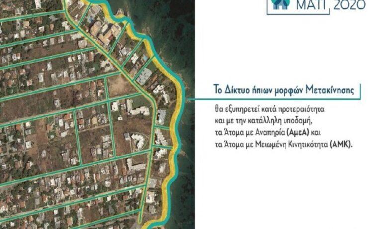 Μάτι: Αυτό είναι το νέο πολεοδομικό σχέδιο για την περιοχή μετά τη φονική πυρκαγιά (vid)