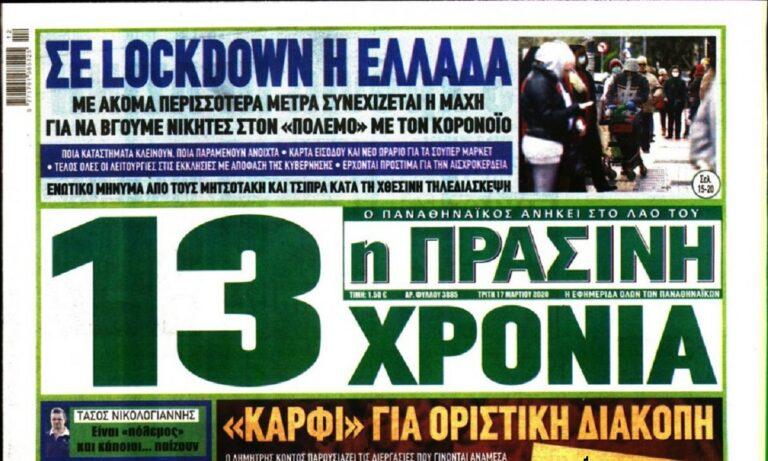 Εφημερίδα ΠΡΑΣΙΝΗ: Είχε συμπληρώσει 13 χρόνια