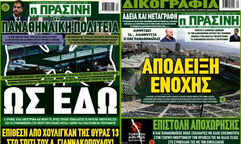 ΟΡΙΣΤΙΚΟ! Κλείνει η εφημερίδα «Πράσινη»!