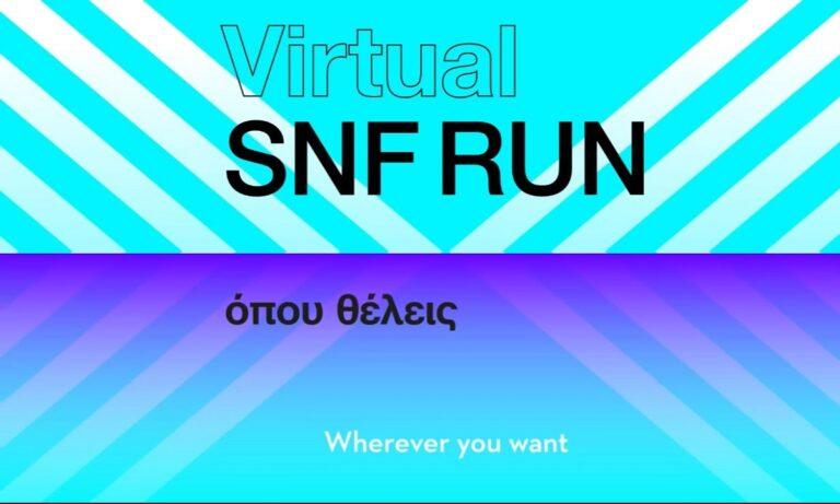 Virtual SNF Run: Ο αγώνας ξεκινάει. Μοιράσου την εμπειρία!