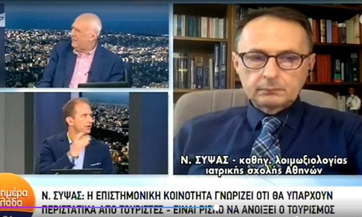 Σύψας: «Είναι ρίσκο να ανοίξει ο τουρισμός στην Ελλάδα» (vid)