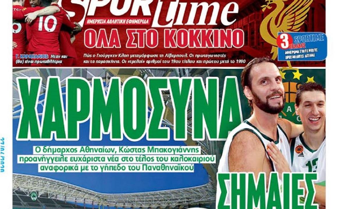 Διαβάστε σήμερα στο Sportime: «Χαρμόσυνα/Σημαίες»