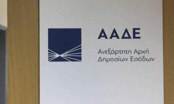 Επίδομα 534 ευρώ: Αρχίζουν οι αιτήσεις στην ΑΑΔΕ