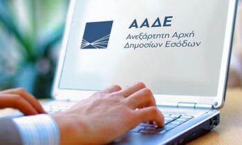 ΑΑΔΕ: Νέες προθεσμίες δηλώσεων λόγω πανδημίας - Ποιες παίρνουν παράταση