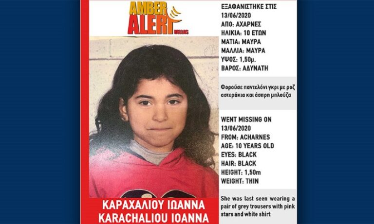 Amber Alert – Έκτακτο: Εξαφανίστηκε κι άλλη 10χρονη στις Αχαρνές