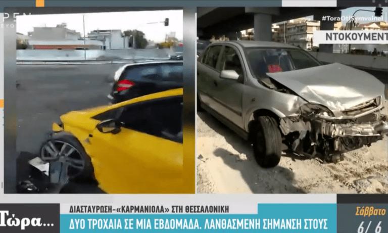 Θεσσαλονίκη: Χαμός με τροχαία λόγω λανθασμένης σήμανσης (vid)