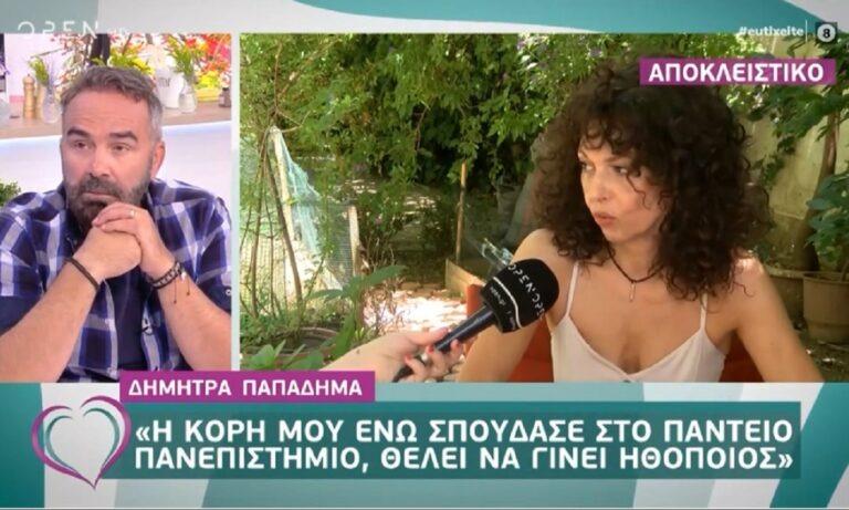 Αποκαλύψεις από τη Δήμητρα Παπαδήμα: «Έχω χάσει ρόλο από κλίκα ηθοποιών» (vid)