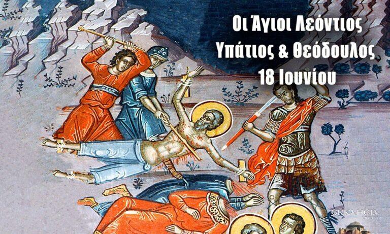 Εορτολόγιο Πέμπτη 18 Ιουνίου: Ποιοι γιορτάζουν σήμερα