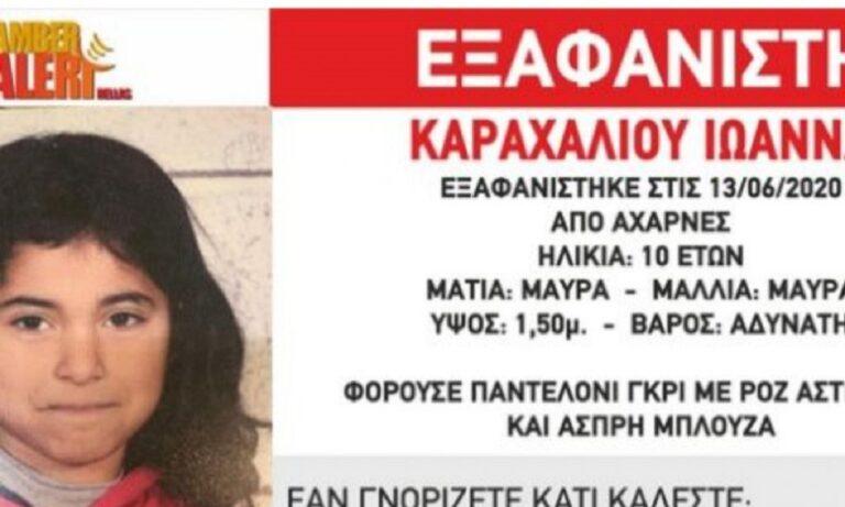 Αχαρνές – Ιωάννα: Έτσι βρέθηκε η 10χρονη – Πάει άμεσα σε Παιδοψυχολόγο