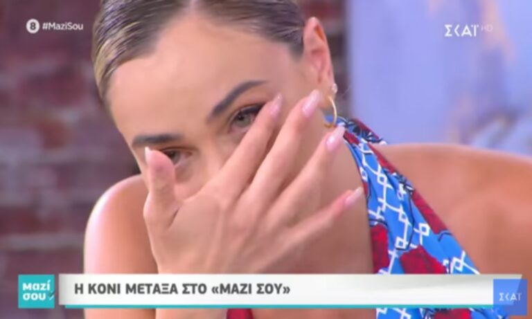 Κόνι Μεταξά: Γιατί έβαλε τα κλάματα σε τηλεοπτική εμφάνιση (vid)