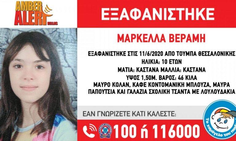 Θεσσαλονίκη: ΣΟΚ με την εξαφάνιση 10χρονης και ανθρωποκυνηγητό!