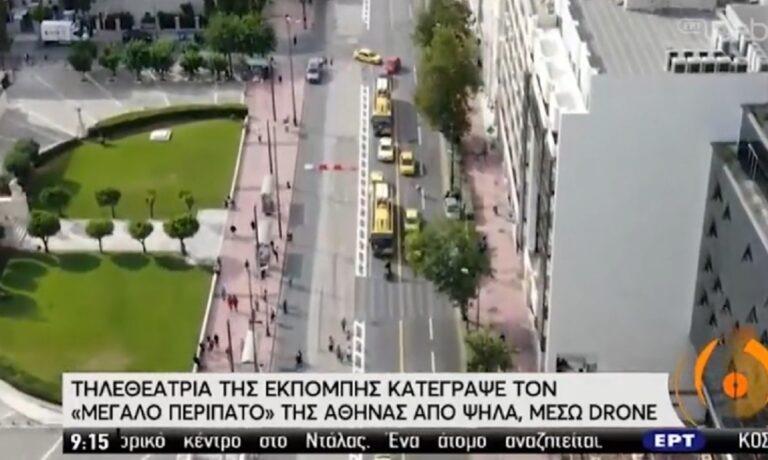 Μεγάλος Περίπατος Αθήνας: Εντυπωσιακό βίντεο από drone (vid)