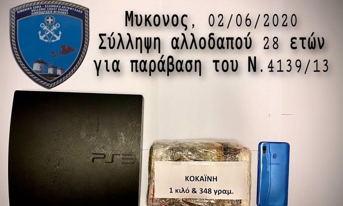 Μύκονος: Dealer είχε κρύψει τα ναρκωτικά στο Playstation!