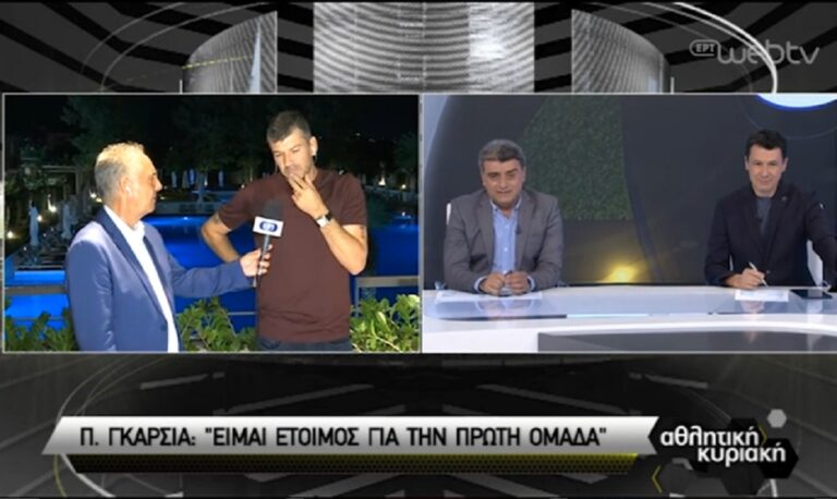 Πάμπλο Γκαρσία: «Είμαι έτοιμος για την πρώτη ομάδα» (vid)