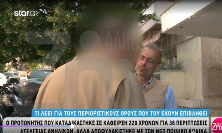 Προκαλεί ο παιδεραστής που καταδικάστηκε σε 220 χρόνια: «Έχουν μανία καταδίωξης»