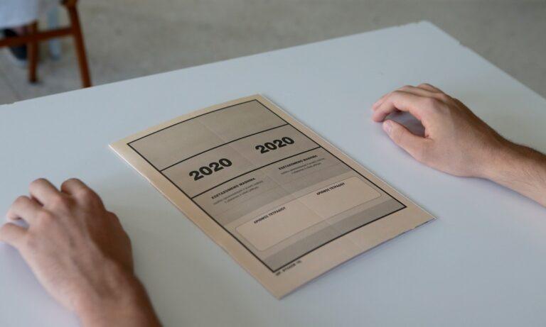 Βάσεις 2020: Αναλυτικά τα αποτελέσματα εισαγωγής
