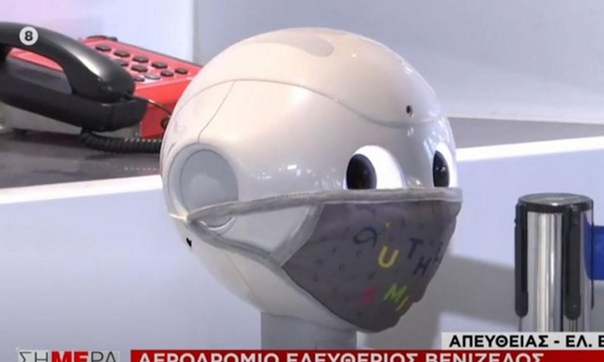 Pepper: Το ρομπότ που κλέβει την παράσταση στο «Ελ.Βενιζέλος»- Φορά μάσκα και… φτερνίζεται (vid)