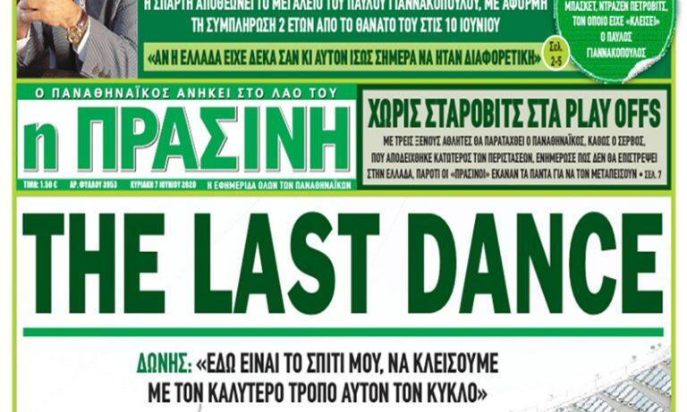 ΕΣΗΕΑ: «Διαμαρτυρόμαστε για το κλείσιμο της Πράσινης»