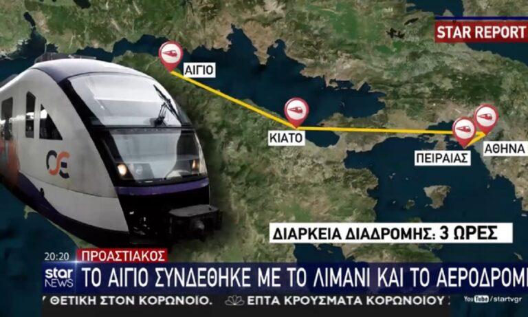 Προαστιακός- Νέο δρομολόγιο: Το Αίγιο συνδέθηκε με Πειραιά και το αεροδρόμιο (vid)