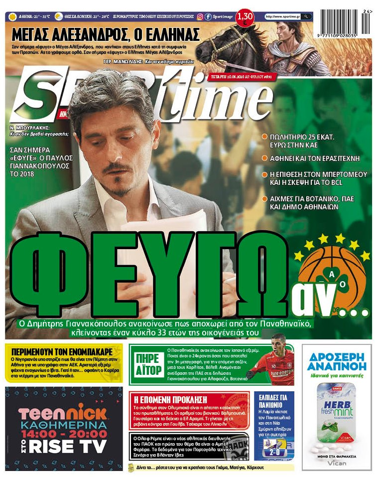 Εφημερίδα SPORTIME - Εξώφυλλο φύλλου 10/6/2020