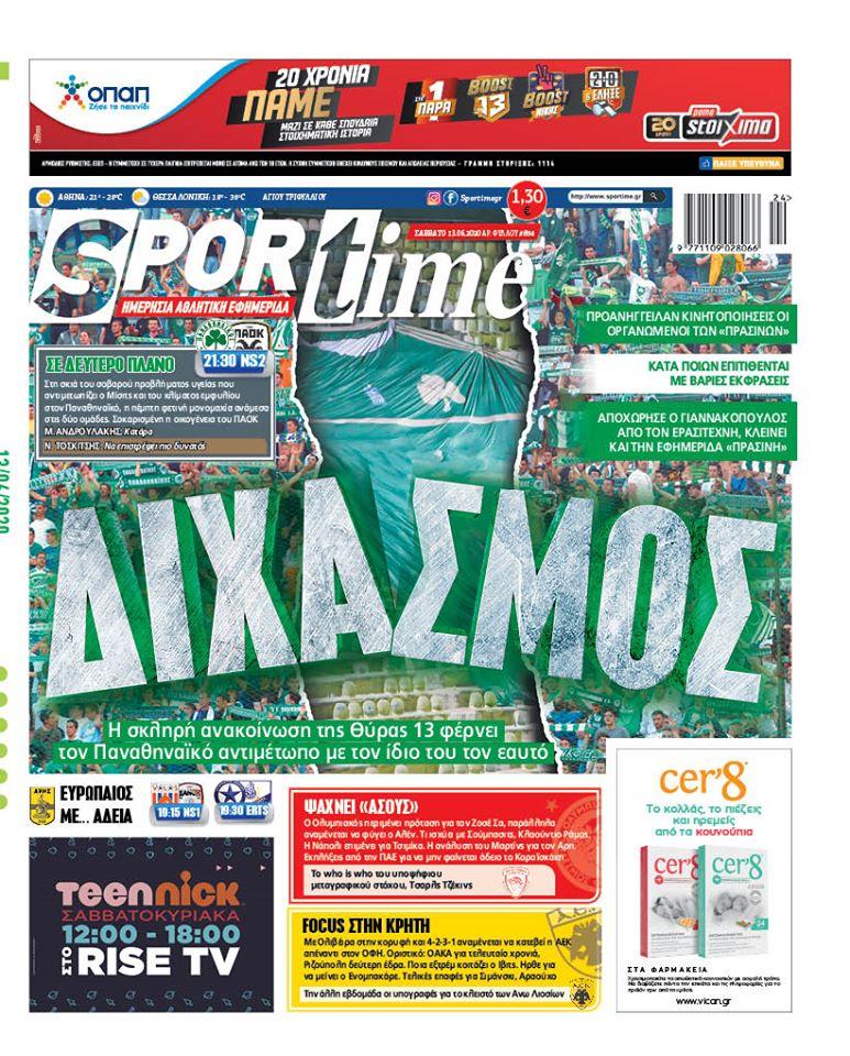 Εφημερίδα SPORTIME - Εξώφυλλο φύλλου 13/6/2020