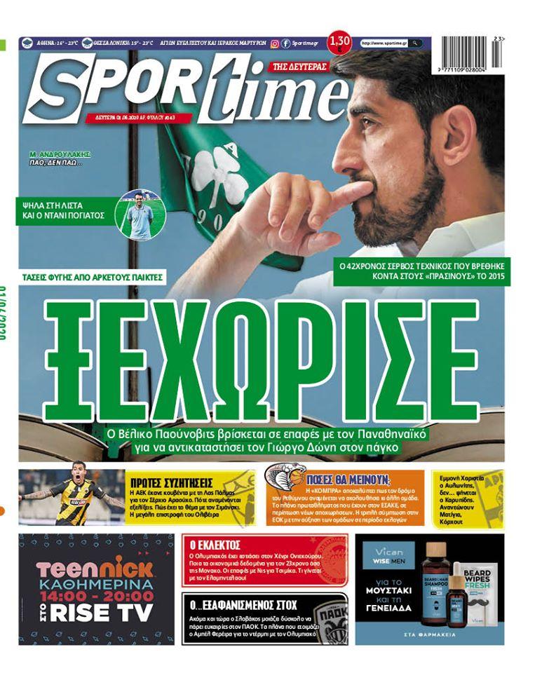 Εφημερίδα SPORTIME - Εξώφυλλο φύλλου 1/6/2020