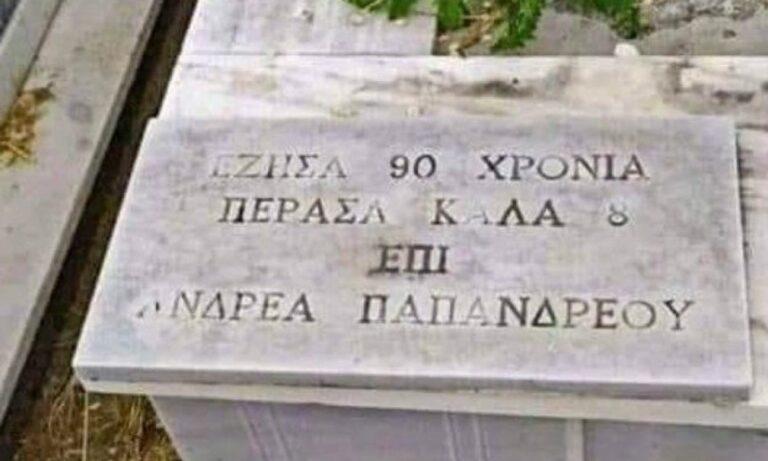Απίστευτη επιγραφή σε τάφο: «Έζησα 90 χρόνια, πέρασα καλά 8 επί Ανδρέα Παπανδρέου»