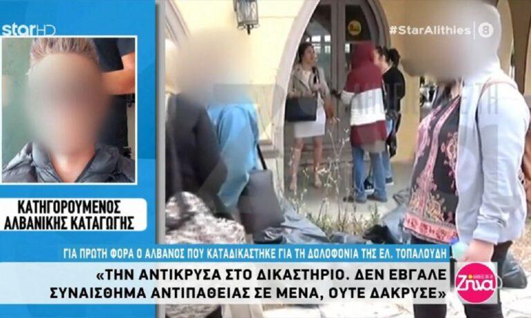 Τοπαλούδη – Ο Αλβανός στο Star: «Δε βιάστηκε ποτέ η Ελένη»! (vid)