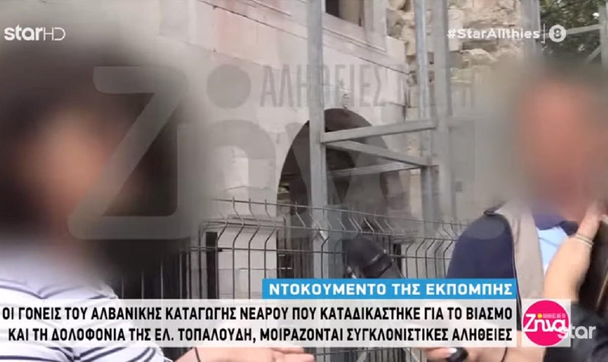 Δολοφονία Τοπαλούδη: Οι γονείς του Αλβανού δηλώνουν ντροπιασμένοι (vid)