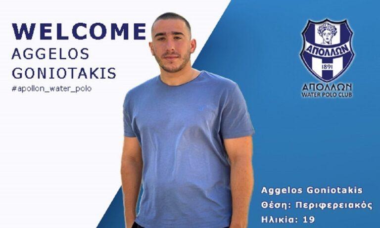 Ο Παγκόσμιος με την Εθνική Νέων, Άγγελος Γωνιωτάκης, στον Απόλλωνα Σμύρνης!