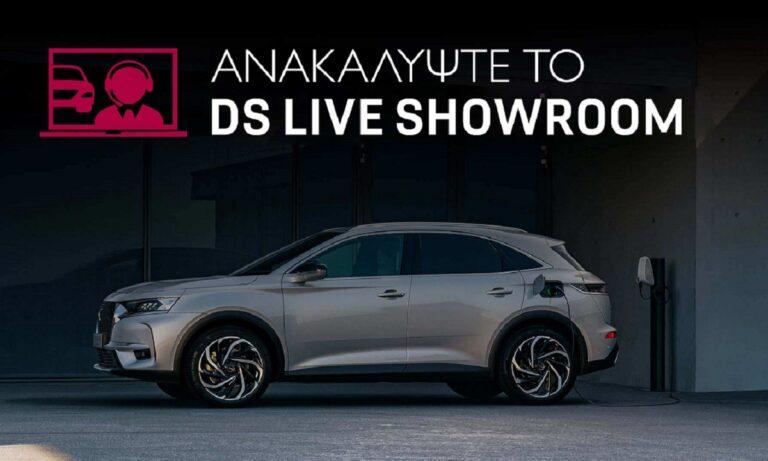 Η DS Automobiles λανσάρει το DS Live Showroom!