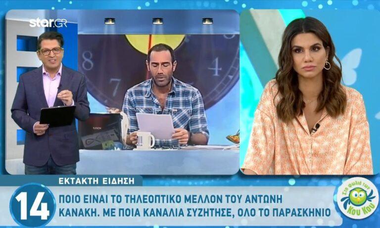 Ράδιο Αρβύλα και Αντώνης Κανάκης γυρίζουν στην τηλεόραση! (vid)