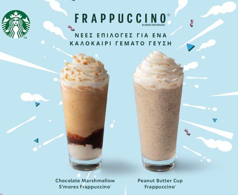Καλοκαίρι γεμάτο γεύση στα Starbucks