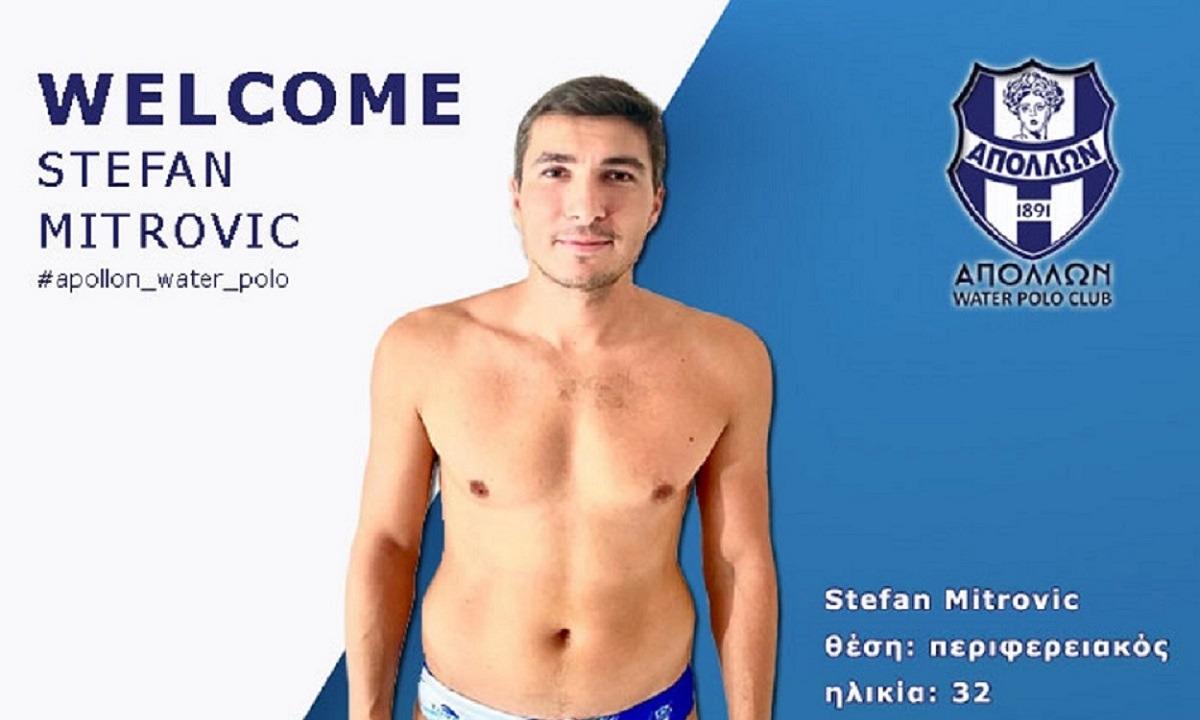 Προσθήκη παγκόσμιας κλάσης με Στέφαν Μίτροβιτς ο Απόλλων Σμύρνης!