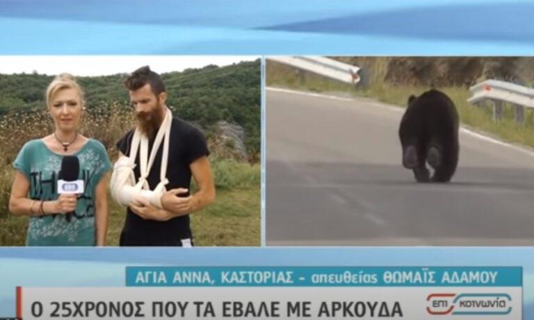 Καστοριά – Συγκλονιστικό: Έδωσε μάχη με αρκούδα – Τον έσωσαν τα σκυλιά του (vid)