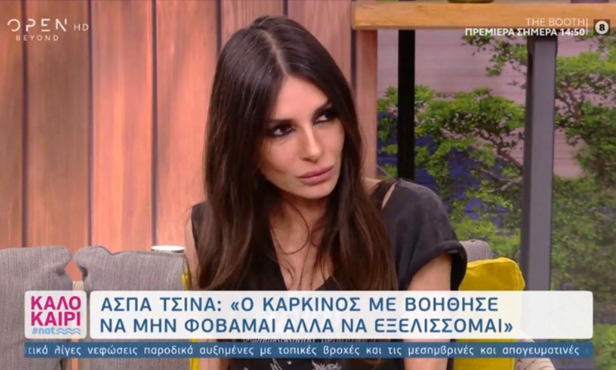 Άσπα Τσίνα
