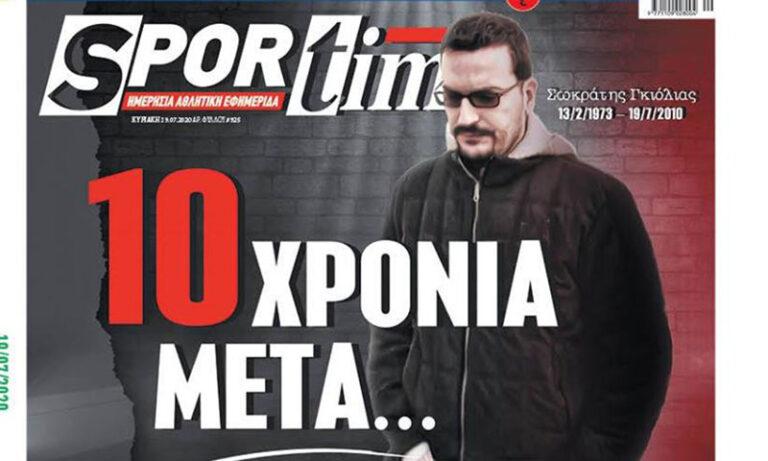 Διαβάστε σήμερα στο Sportime: «10 χρόνια μετά»
