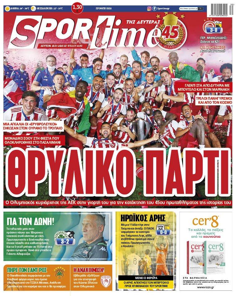 Εφημερίδα SPORTIME - Εξώφυλλο φύλλου 20/7/2020
