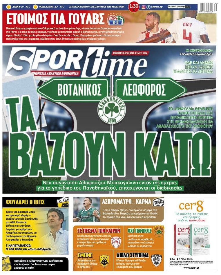 Εξώφυλλο Εφημερίδας Sportime έναν χρόνο πριν - 30/7/2020