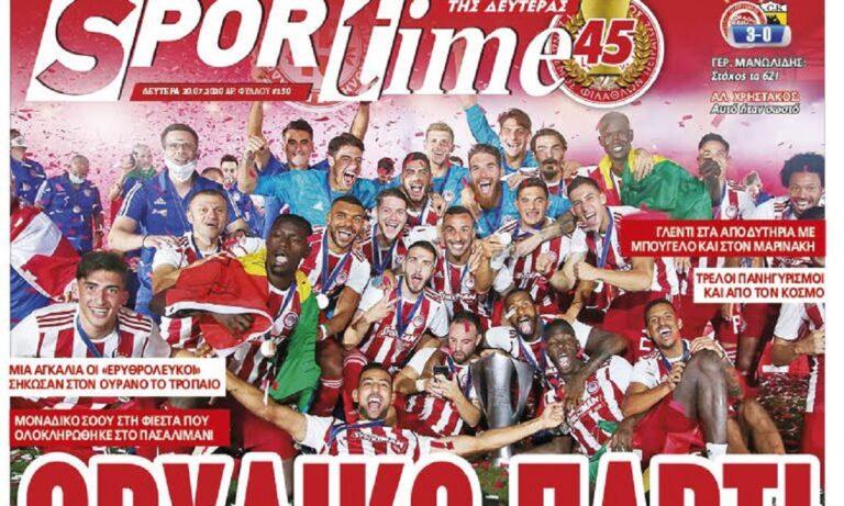 Διαβάστε σήμερα στο Sportime: «Θρυλικό πάρτι»