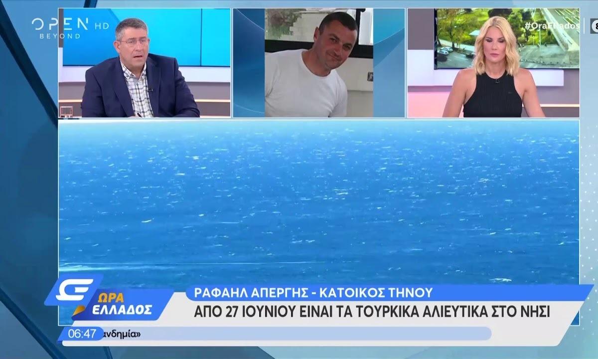 Κάτοικος Τήνου: «Από 27 Ιουνίου είναι τα τουρκικά αλιευτικά στο νησί»